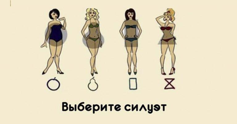 Выберите силуэт и узнайте, какая у Вас женственность! Результат просто поражает!