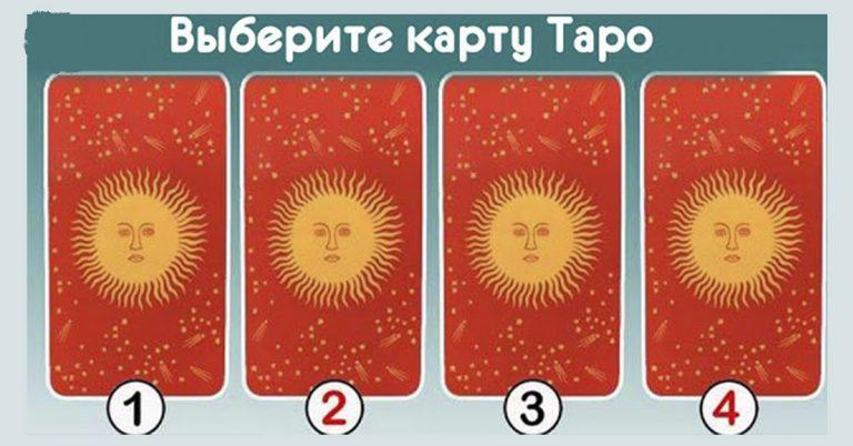 Вселенная принесла для Вас карты Таро! Выберите одну и узнайте правду…
