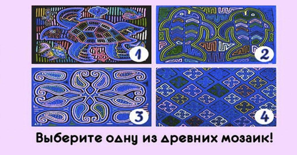 Выберите одну из древних мозаик и получите свое предсказание от старейшин!