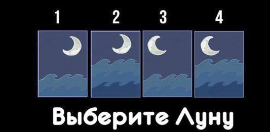 Выберите свою луну и получите предсказание!