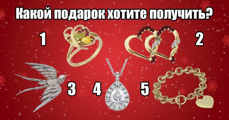 Только посмотрите на эти украшения! Какое из них Вы бы выбрали?
