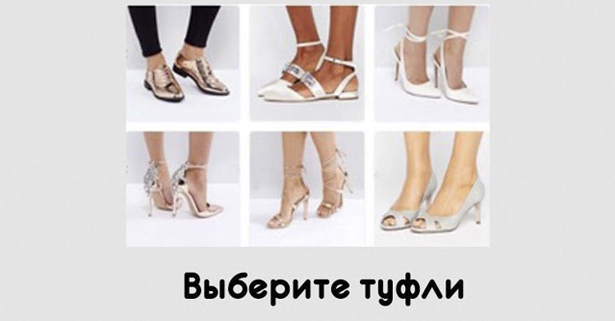 В чем Вы бы пошли на прогулку? Выберите туфли и узнайте интересное о себе!