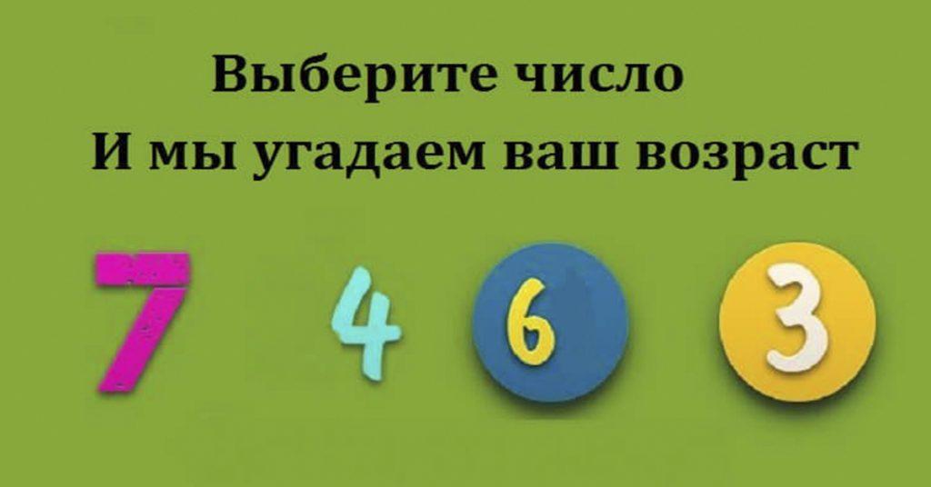 Вам нужно всего лишь выбрать число, и мы угадаем Ваш возраст! Точно на 100%!