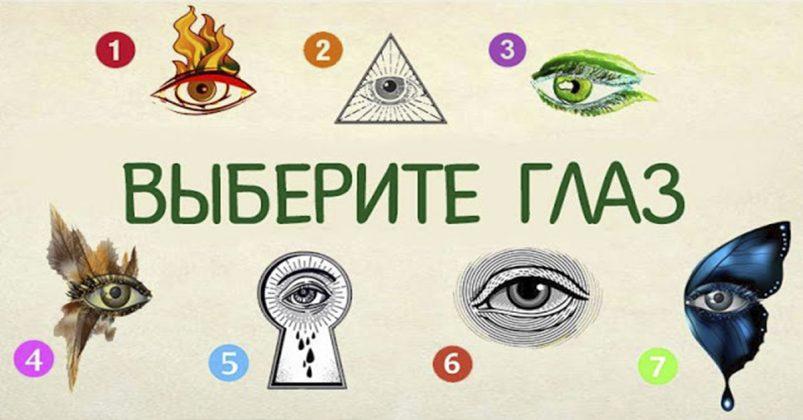 Глаза — зеркало души! Какая душа у Вас? Скорее выберите и узнайте, что скрывает…