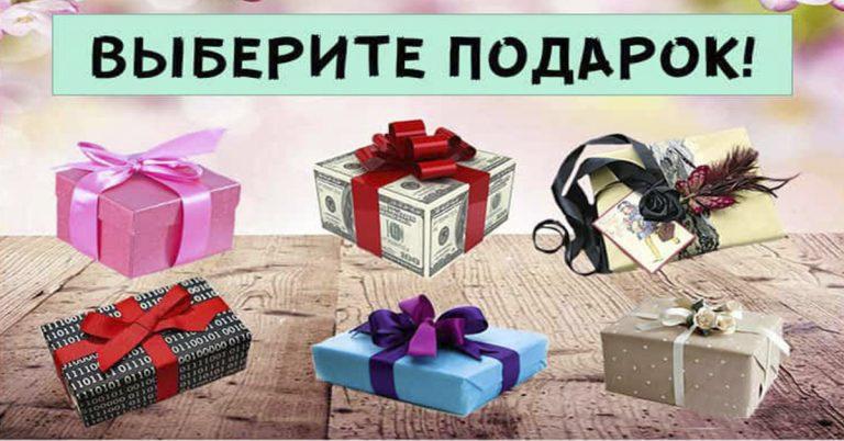 Вам надарили кучу подарков! Какой из них Вы откроете первым? Невероятно…
