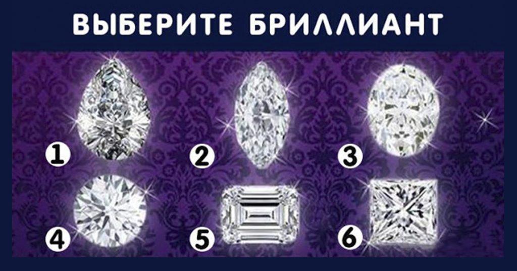 Выберите свое украшение и узнайте, как Вы любите!