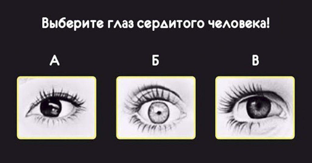 Уникальный тест! Выберите, где глаз сердитого человека! Результат Вас точно удивит…