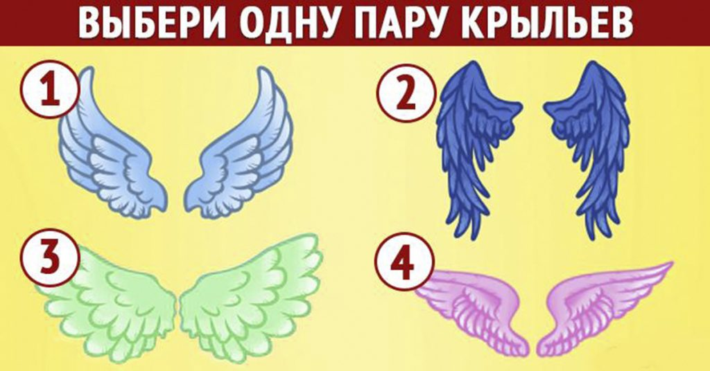 Просто выберите крылья и смотрите, какой Ваш ангел-хранитель! Поразительные результаты…