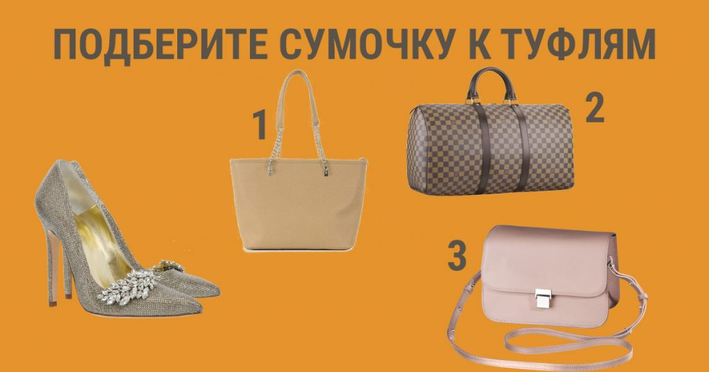 Ну-ка, дамы! Попробуйте подобрать сумочку для этих замечательных туфель!